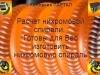 Изготавливаем электрические нихромовые спирали по ТУ и эскизам заказчика - В соответствии с baan2003